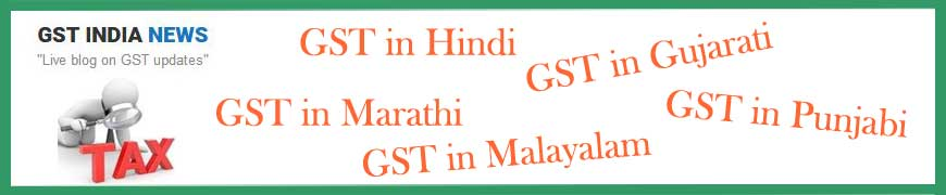 What is GST in Hindi Meaning | GST ka full form and GST kab Lagu hua